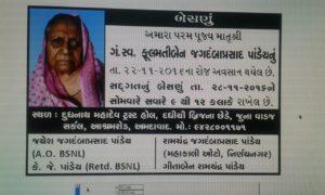 26-11-2016-jayesh-pandey-mother-demise