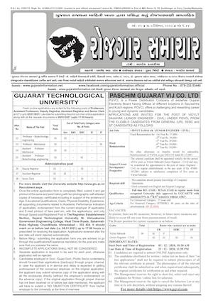 Gujarat Rojgar Samachar Weekly Gujarati Employment News Download