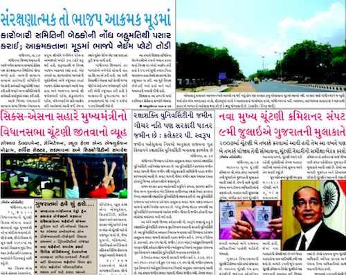 28 June 2012:- Gandhinagar Samachar