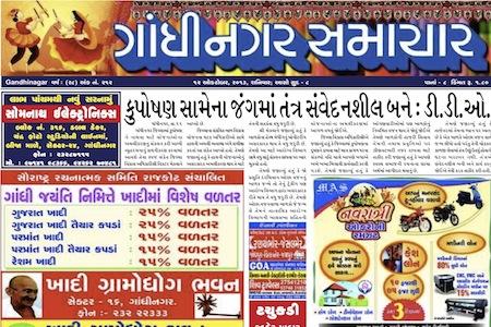 12 October 2013- Gandhinagar Samachar