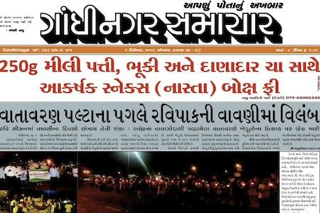 2 December 2013- Gandhinagar Samachar
