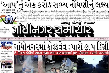 11 January 2014 – Gandhinagar Samachar