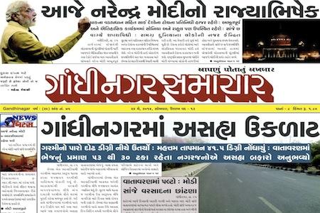 26 May 2014 – Gandhinagar Samachar