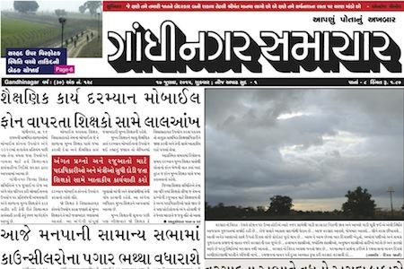Gandhinagar Samachar 17th July 2015