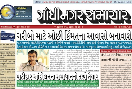 11th February 2016- Gandhinagar Samachar