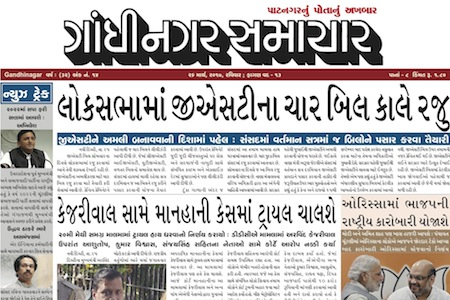 26th March 2017 Gandhinagar Samachar