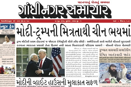 28th June 2017 Gandhinagar Samachar