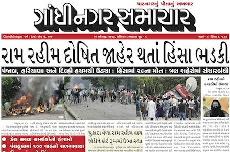 26th August 2017 Gandhinagar Samachar