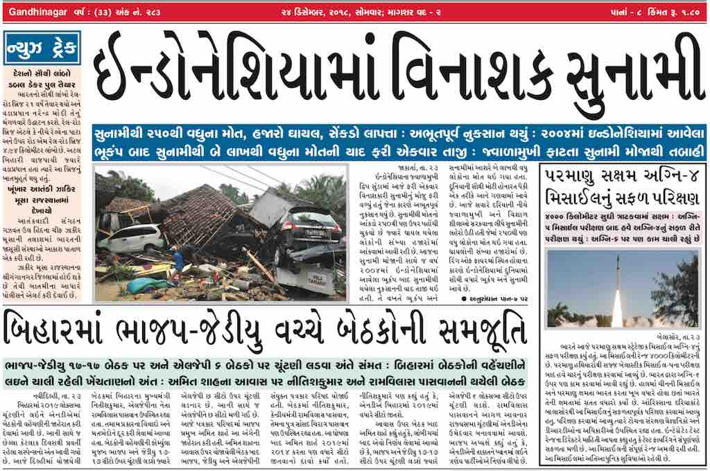 24th December 2018- Gandhinagar Samachar
