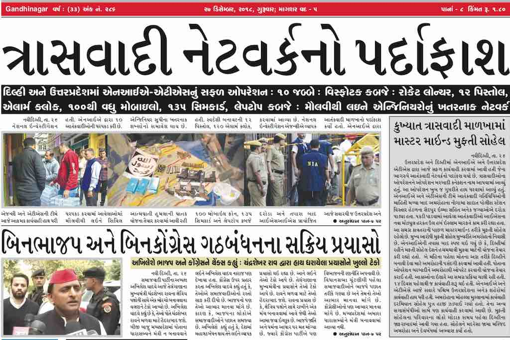 27th December 2018- Gandhinagar Samachar