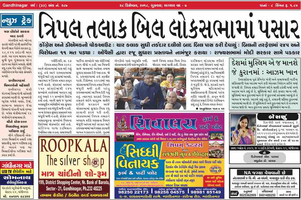 28th December 2018- Gandhinagar Samachar
