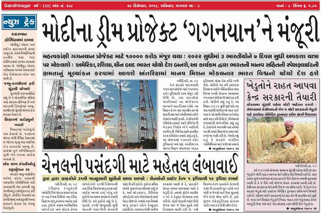 29th December 2018- Gandhinagar Samachar