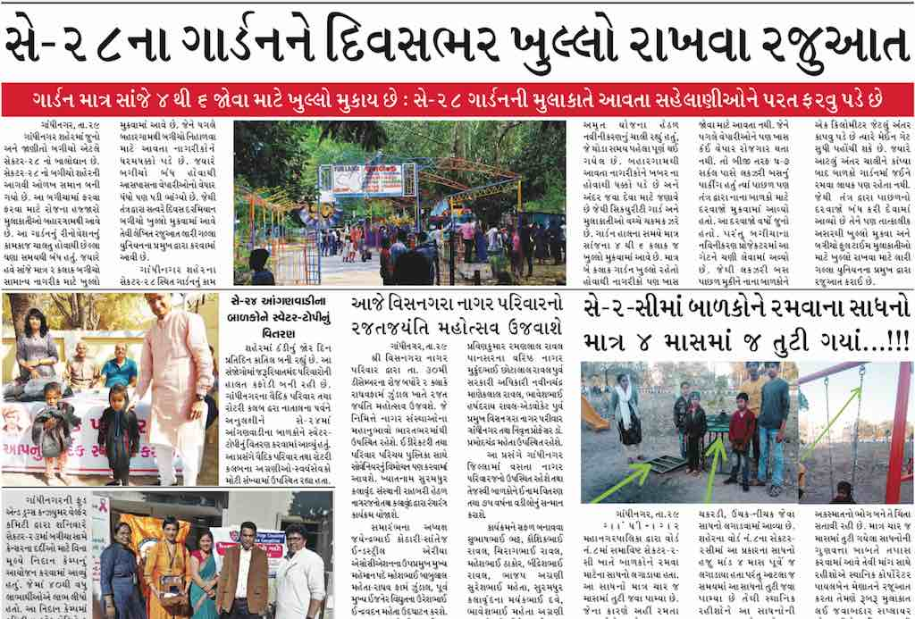 30th December 2018- Gandhinagar Samachar