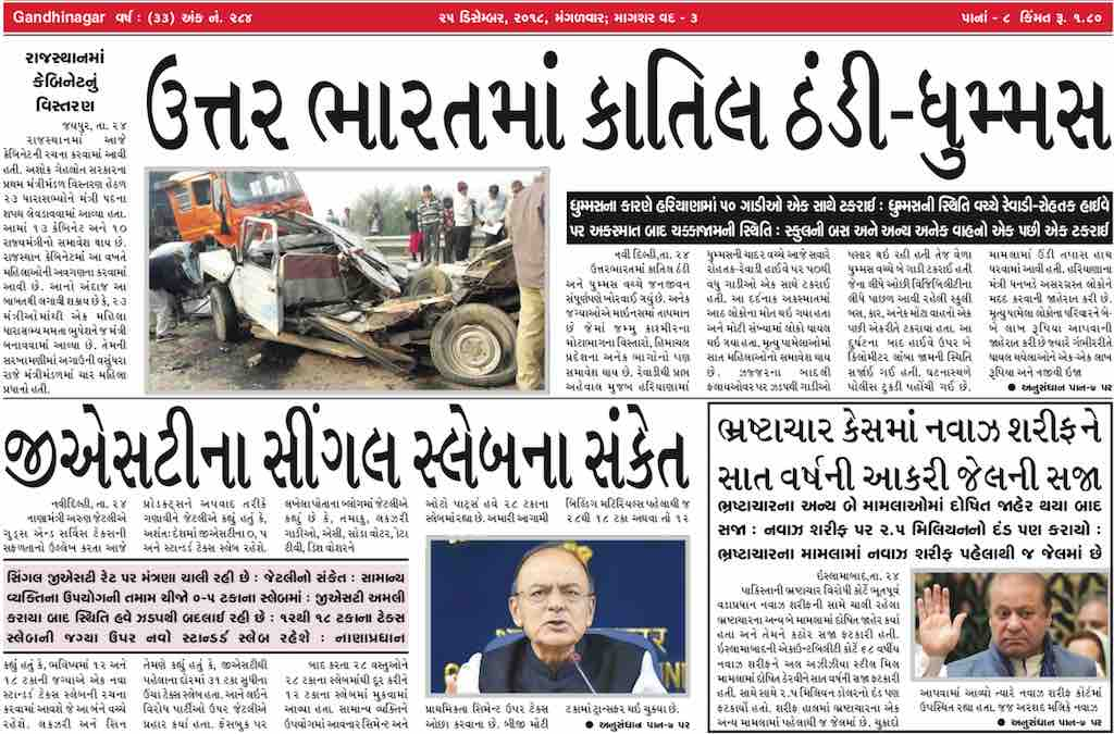 25th December 2018- Gandhinagar Samachar