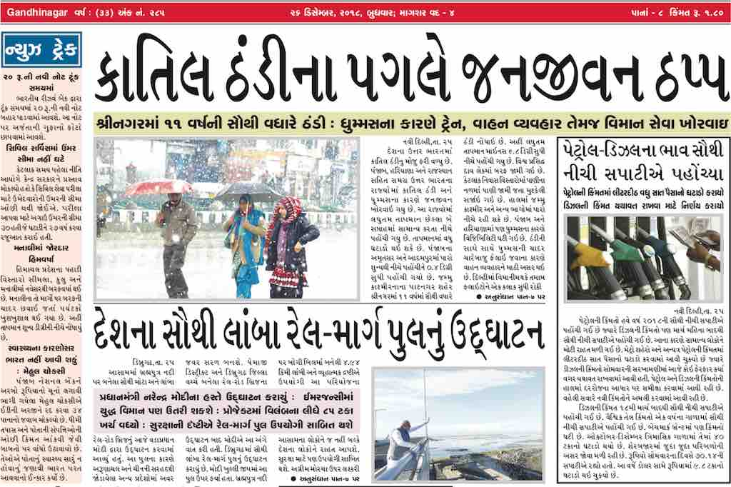 26th December 2018- Gandhinagar Samachar