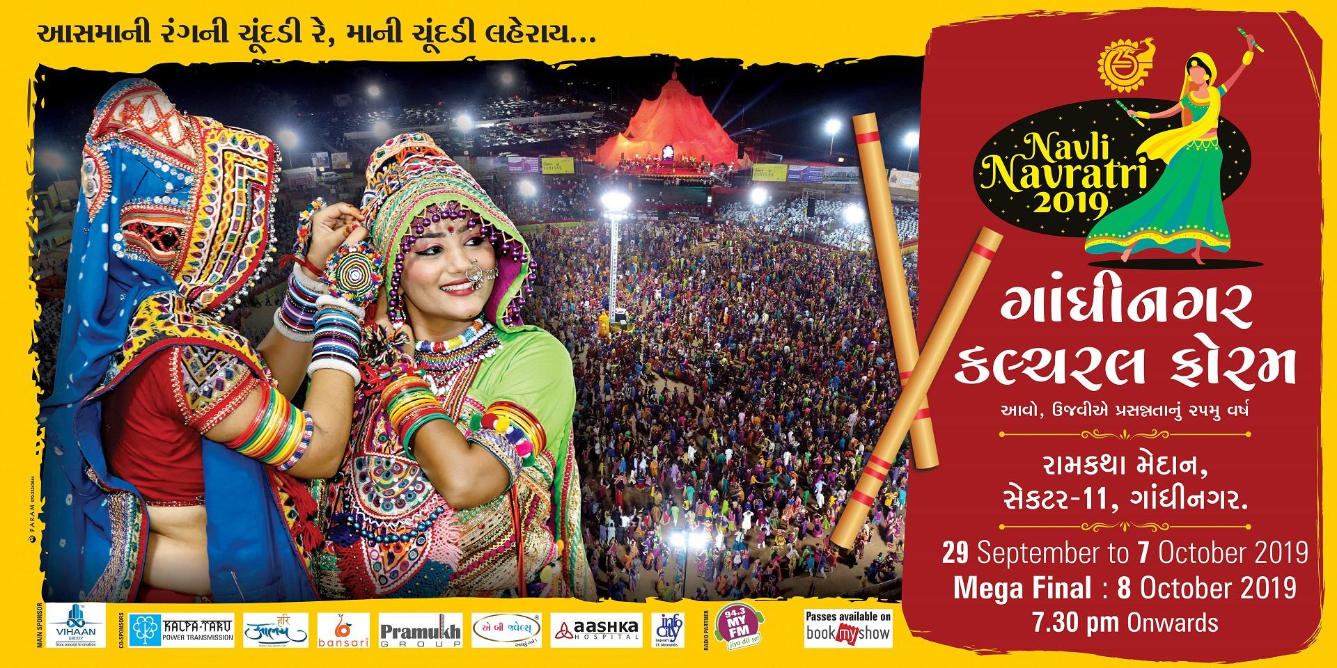 Live Navratri 2019- Gandhinagar Cultural Forum Navratri 2019- Day 1 – Samir Raval, Mana Raval & group