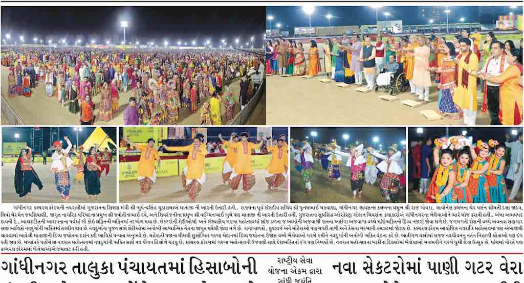 5th October 2019- Gandhinagar Samachar