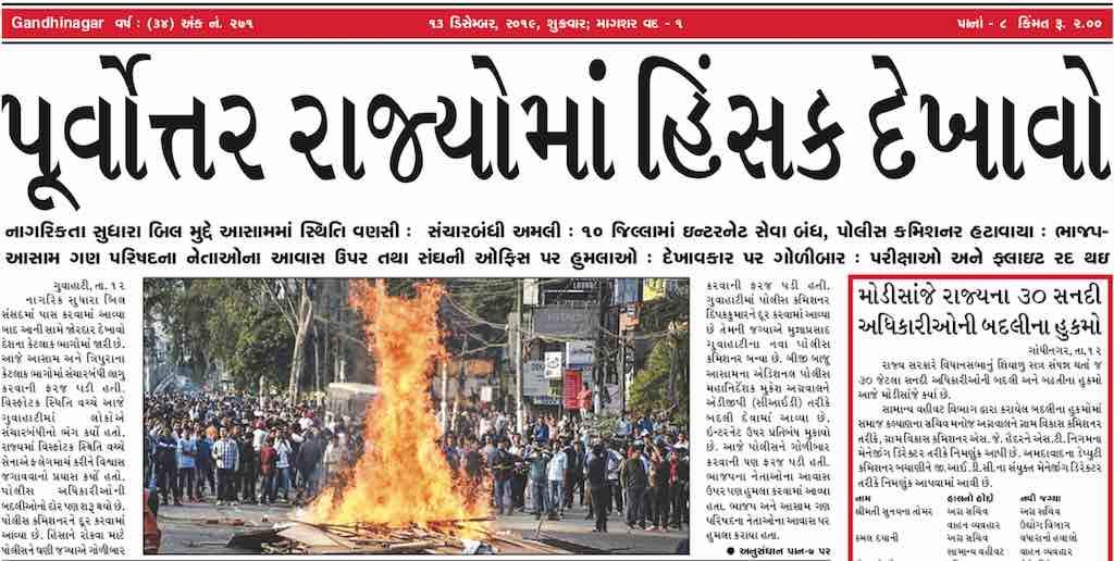 13th December 2019- Gandhinagar Samachar