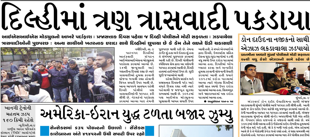 10th January 2020 – Gandhinagar Samachar