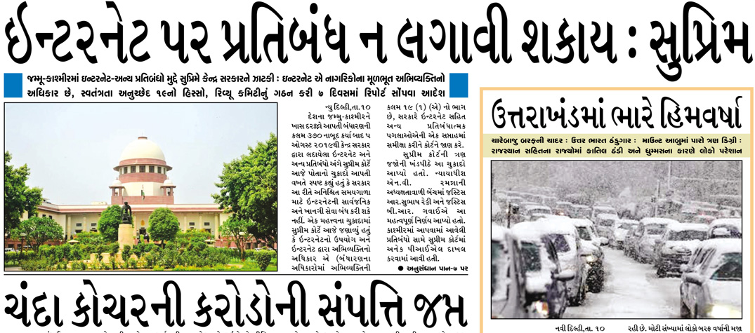 11th January 2020 – Gandhinagar Samachar