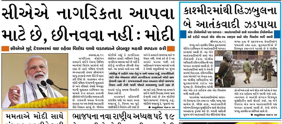 13th January 2020 – Gandhinagar Samachar