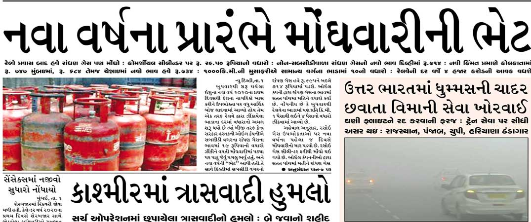 2nd January 2020 – Gandhinagar Samachar