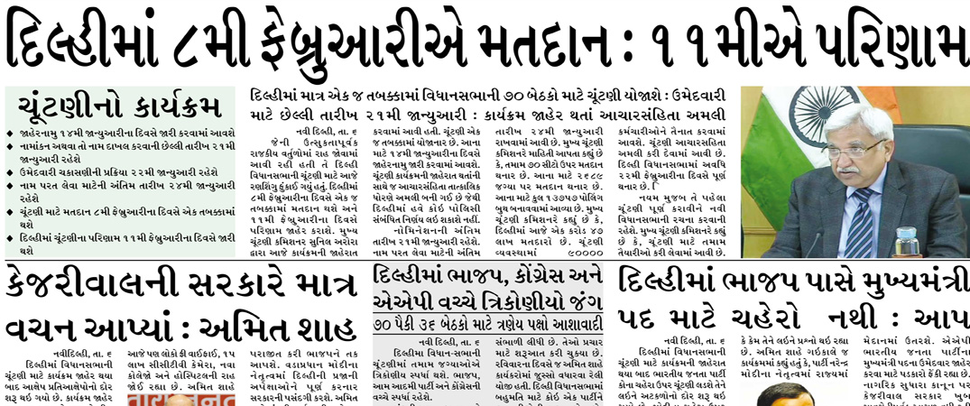 7th January 2020 – Gandhinagar Samachar
