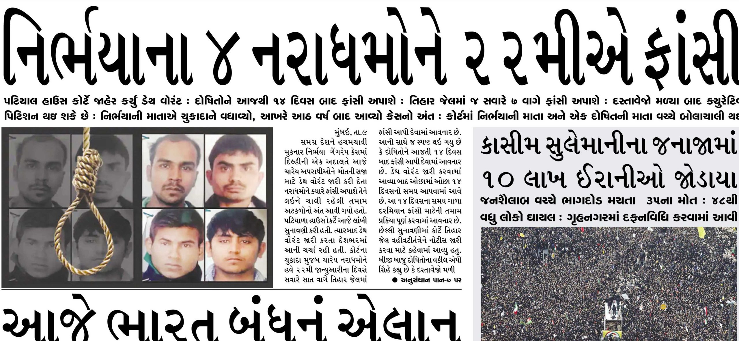 8th January 2020 – Gandhinagar Samachar