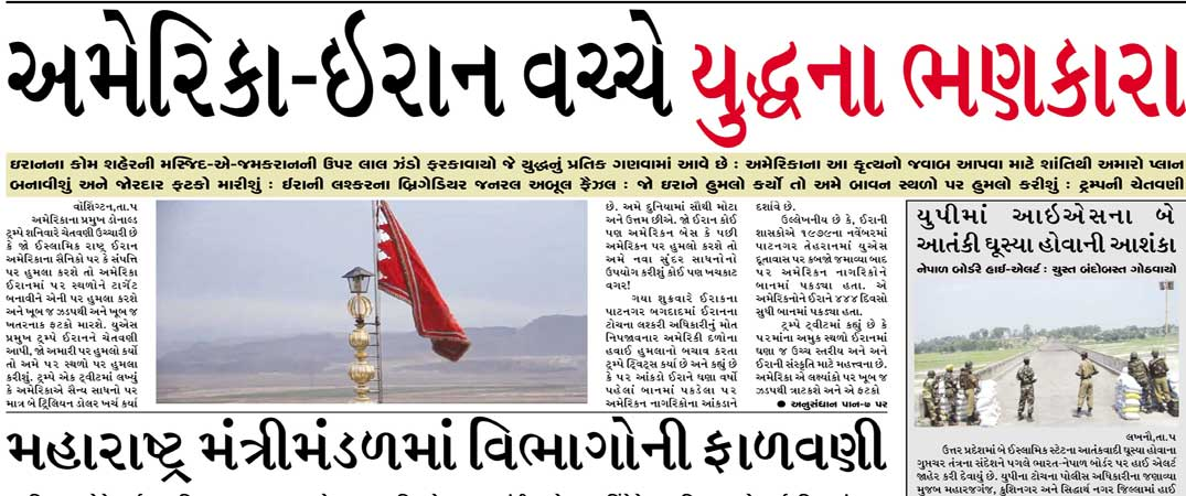 6th January 2020 – Gandhinagar Samachar