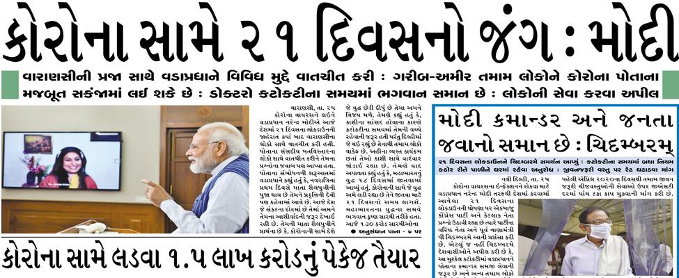 26th March 2020 – Gandhinagar Samachar