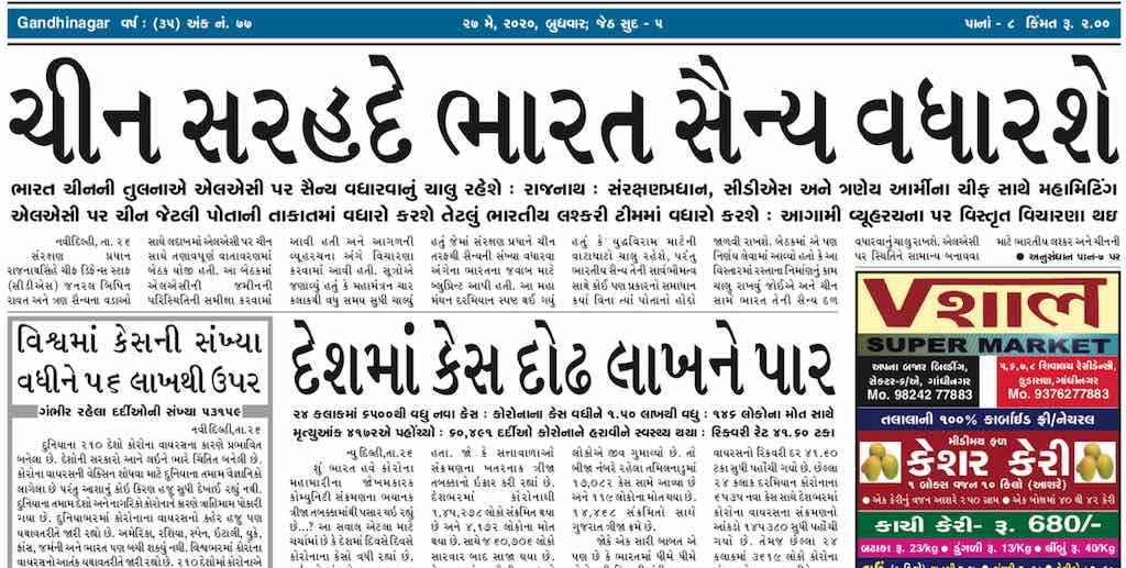 27th May 2020- Gandhinagar Samachar