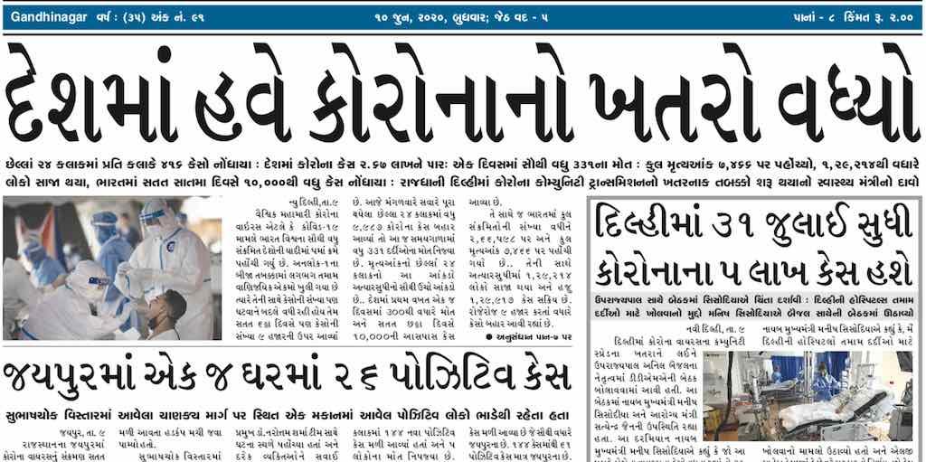 10th June 2020- Gandhinagar Samachar