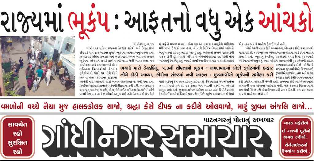 15th June 2020- Gandhinagar Samachar