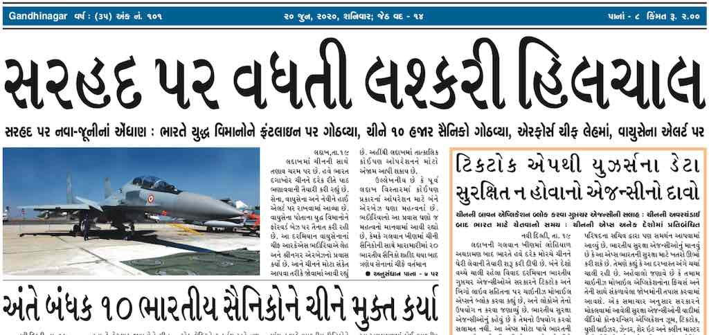 20th June 2020- Gandhinagar Samachar