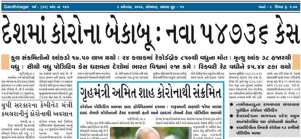 3 August 2020- Gandhinagar Samachar