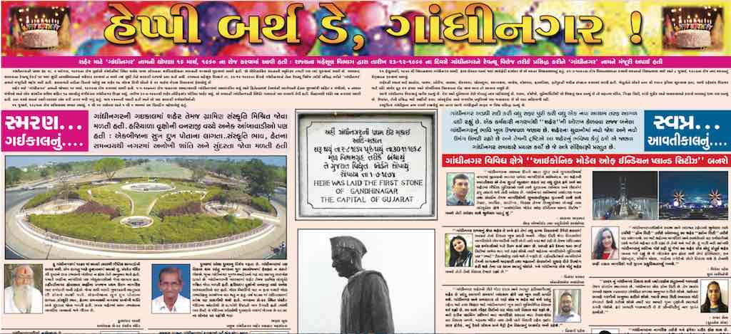 2 August 2020- Gandhinagar Samachar