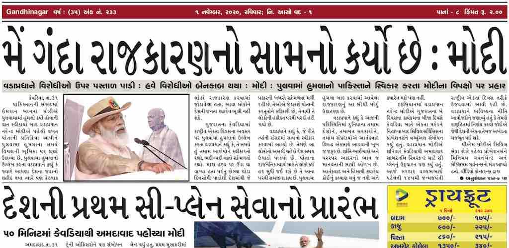 01 November 2020 Gandhinagar Samachar