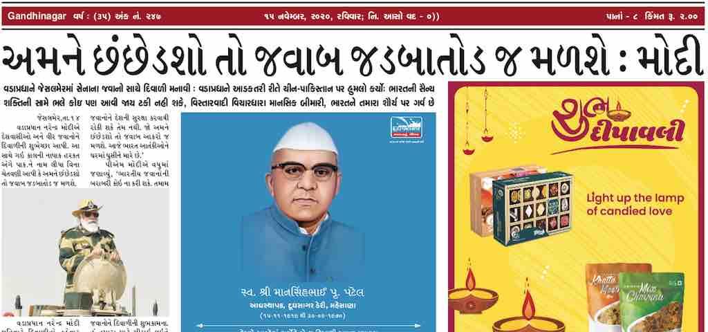 15 November 2020 Gandhinagar Samachar