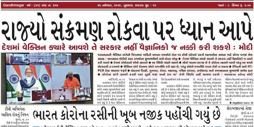 25 November 2020 Gandhinagar Samachar