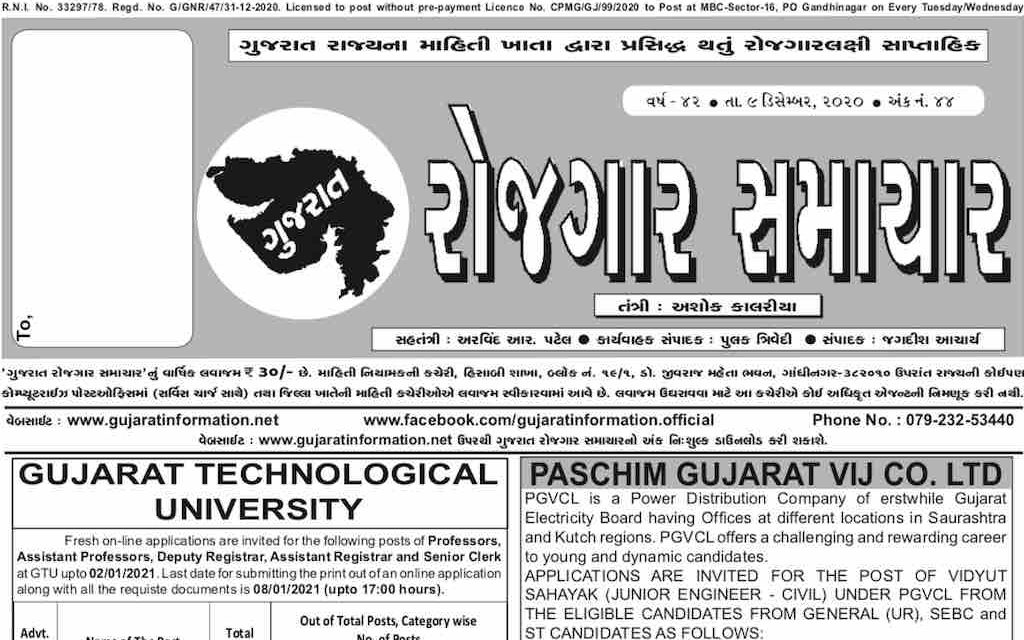 Gujarat Rojgar Samachar Weekly 09-December-2020