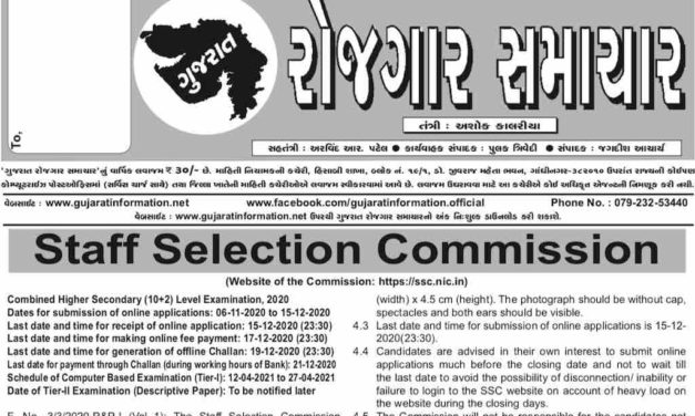 Gujarat Rojgar Samachar Weekly 02-December-2020
