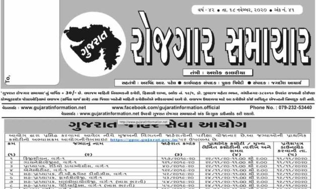 Gujarat Rojgar Samachar Weekly 25-November-2020
