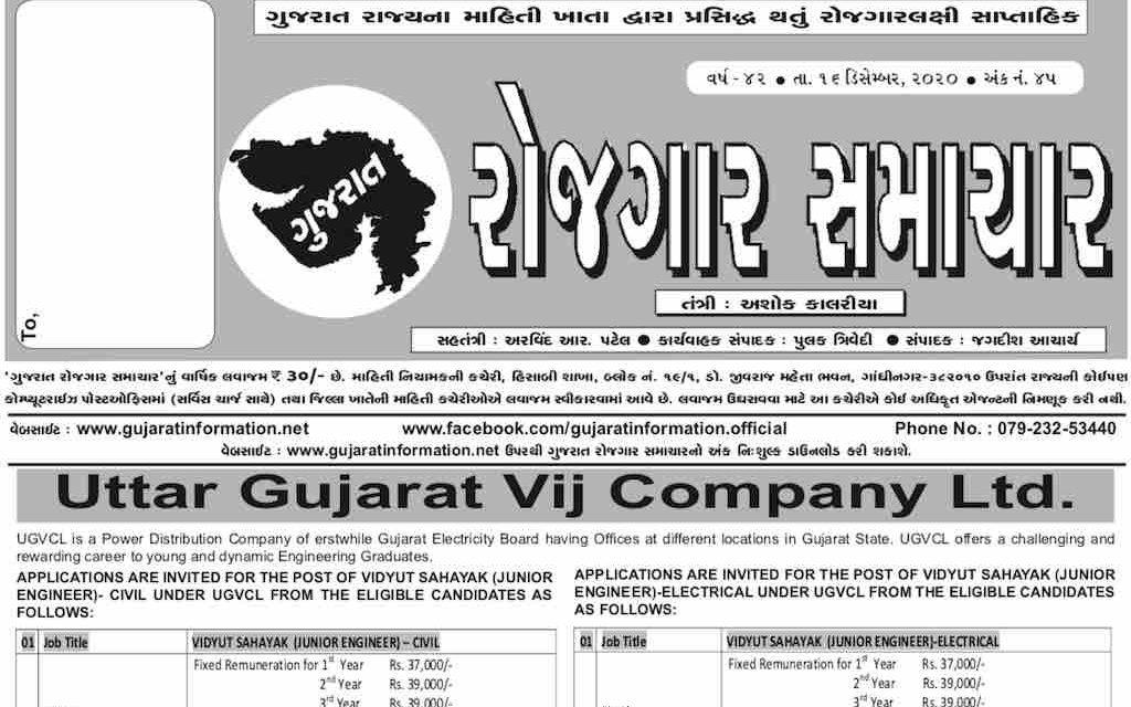 Gujarat Rojgar Samachar Weekly 16-December-2020