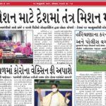 Gandhinagar Samachar: 11 January 2021