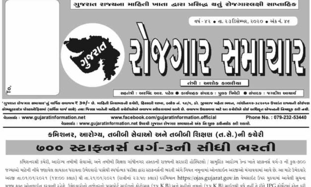 Gujarat Rojgar Samachar Weekly 23-December-2020