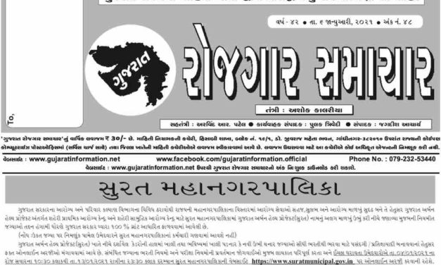 Gujarat Rojgaar Samachar Weekly 06-January-2021