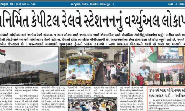 Gandhinagar Samachar: 17 July 2021