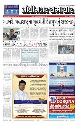Gandhinagar Samachar Daily Gujarati News Paper of Gandhinagar