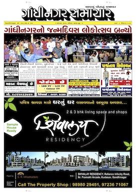 3 August 2014 Gandhinagar Samachar Page1