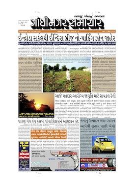 1 December 2013 Gandhinagar Samachar Page1